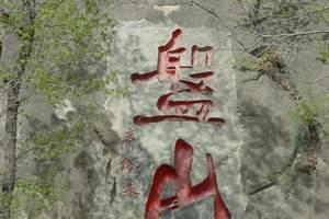 天津到盘山旅游报价_蓟县盘山红叶节农家院二日游
