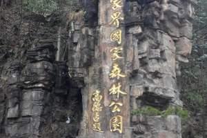 重庆【张家界+凤凰古城】休闲双卧四日游