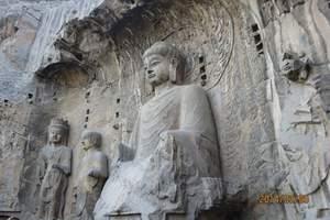 古都西安、兵马俑、华山、洛阳、郑州、开封四晚五天游