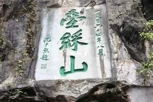 桂林旅游景点门票_叠彩山公园大门票