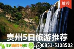 初遇贵州 黄果树、西江千户苗寨、荔波小七孔、青岩古镇5日游
