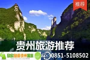 兴义马岭河峡谷+万峰林景区套票