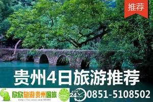贵州品质旅游 黄果树、织金洞、西江苗寨 荔波小七孔四日品质游