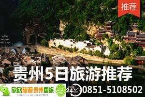 山水贵客 黄果树、西江、荔波大小七孔、多彩贵州风精品纯玩五日