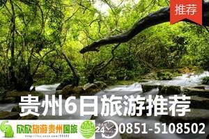 U+贵州 黄果树、荔波小七孔、西江,天眼马岭河、镇远高品6日