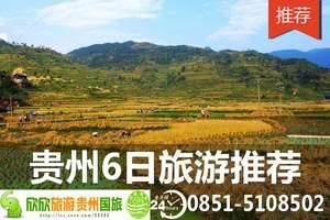 美景贵州 黄果树瀑布、荔波大、小七孔、西江苗寨、马岭河 6日