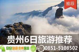 黔规则 黄果树瀑布 ·西江千户苗寨·荔波大小七孔 6日纯玩
