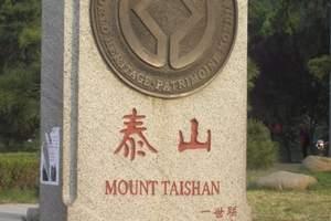 今年暑期北京到山东曲阜旅游需要多少钱 泰山济南双高四日