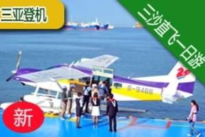 三沙市地图_三沙旅游_西沙直飞一日游(三亚直飞西沙)6人包机