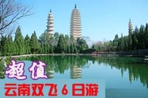 海南到云南旅游路线 昆、大、丽4+星双飞6日豪华游