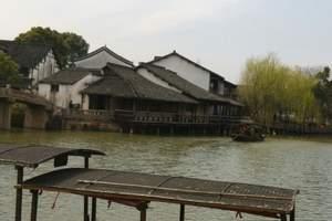 石家庄到华东五市旅游西塘 乌镇双卧七日游