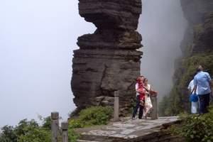 凤凰古城 梵净山 单卧单座四日游|贵州旅游