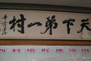 洛阳到华东五市+乌镇+二大园林+三大水乡纯玩游一价全含悦法则