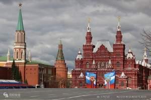 2017年新疆到俄罗斯乌鲁木齐直飞莫斯科9日震撼超值特价游