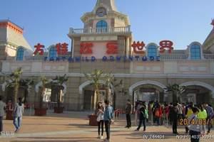 青岛方特小孩多少钱 方特乐园一日游
