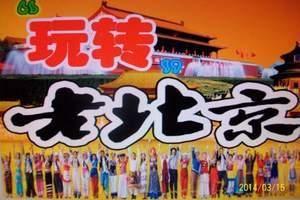 春节推荐【北京精品三日游】A线:长城线+古都线+文化线