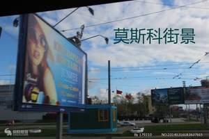 北京到俄罗斯全景旅游、贝加尔湖+莫斯科+圣彼得堡+谢镇13日