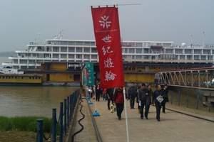 豪华游轮游三峡 三峡豪华游轮世纪钻石号 重庆到宜昌四日游