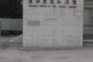 徐州淮海战役烈士纪念塔园林