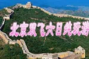 【北京双飞六日豪华游】北京六天游(含故宫、天坛、长城、长陵)