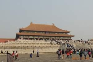 北京旅游报价 青岛去北京全国散拼乐享北京高飞四天/双高五日游
