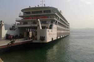 长江三峡单程三日游_长江三峡旅游线路_长江三峡旅游价格
