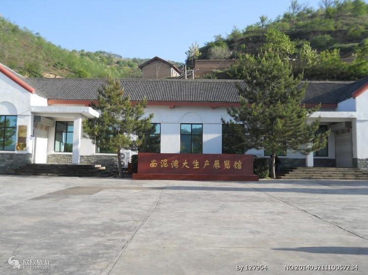 延安南泥湾革命旧址