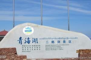 西宁到青海湖 塔尔寺 坎布拉3日游(含门票)无购物 纯玩