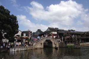 杭州到西塘一日游 杭州出发西塘旅游<天天发团 免费接>