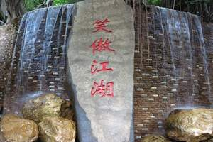 梅州雁南飞、叶帅纪念公园、客天下产业园、客家围龙屋济济楼两天