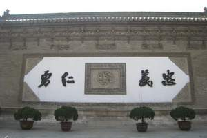 山陕甘会馆