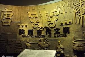 西安陕西历史博物馆+秦始皇兵马俑博物馆一日游