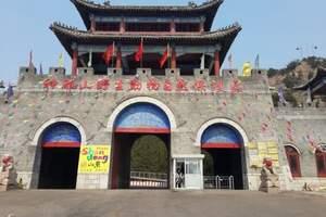 淄博旅行社出发到威海神雕山野生动物园二日游