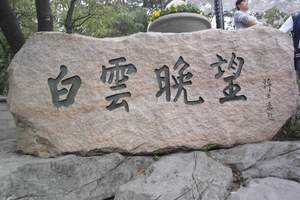 广州白云山风景区