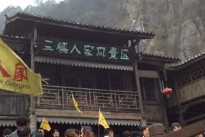 宜昌到三峡大瀑布三峡人家两日游 宜昌周边好玩的地方_宜昌旅游
