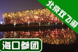 海南到北京双飞6日游 潮玩北京感恩特惠纯玩游(天安门+故宫)