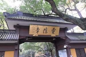 杭州西湖+灵隐寺+水乡乌镇+西栅夜景一日游 精品纯玩团201