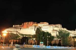 近期北京出发到西藏旅游需要花多少钱 西藏布拉达宫双卧12日游