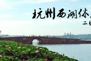 镇江周边旅游线路_镇江到杭州西湖纯玩二日游