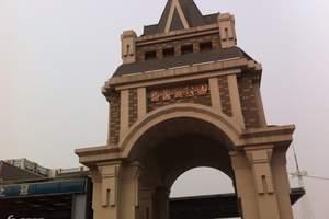 南北戴河2日游含南戴河娱乐中心
