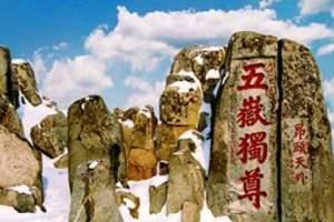 济南趵突泉_泰山汽车二日游_ 浪漫泉城 五岳朝圣