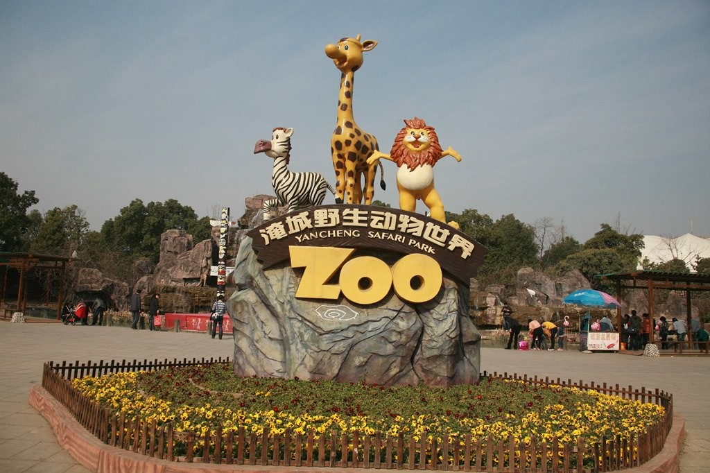 镇江到常州淹城野生动物园旅游
