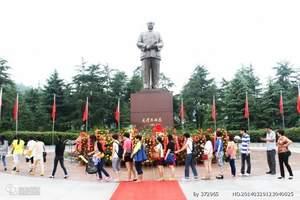韶山、花明楼一日游 含毛主席纪念馆、故居、铜像广场