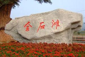 天津到大连旅游多少钱_大连_旅顺_金石滩双飞三日游