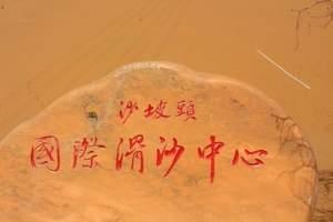 【宁夏旅游】沙坡头+通湖草原汽车两日游|团队游
