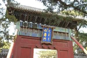 青岛国际旅行社 青岛到北京动飞四日游
