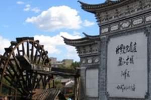 天津到云南旅游_昆明大理丽江双飞6日