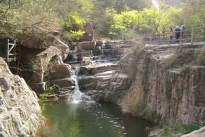 郑州到龙潭大峡谷一日游价格 洛阳一日游去哪    省内好玩的