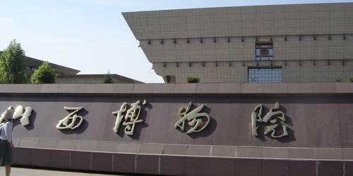 山西省博物馆