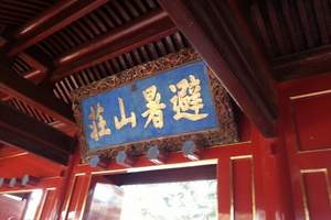 秦皇岛去承德避暑山庄、小布达拉宫、班禅行宫二日参团游B